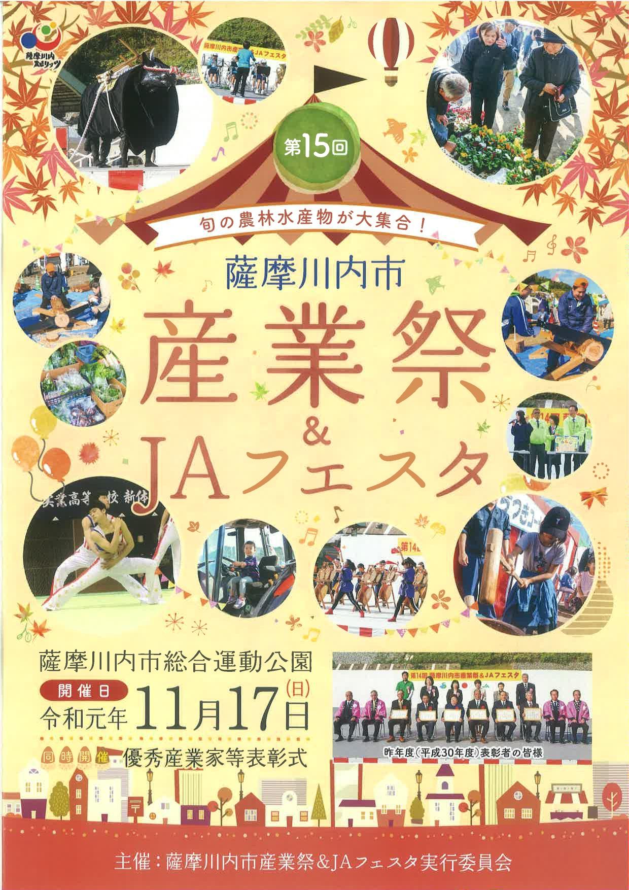 第15回薩摩川内市産業祭&JAフェスタ