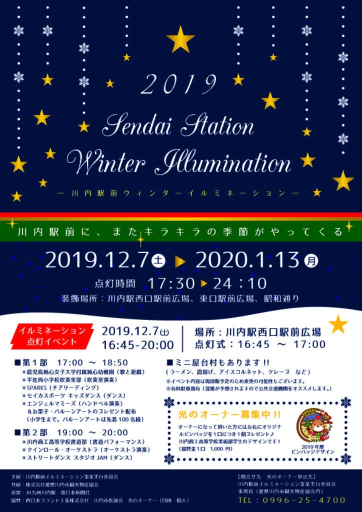 ☆★2019川内駅前イルミネーション☆★