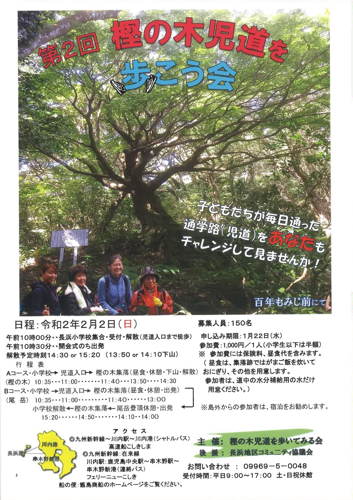 第2回樫の木児道を歩こう会