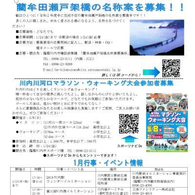 古い記事: 【月刊 薩摩川内シティセールスニュース】Cocoro令和2年