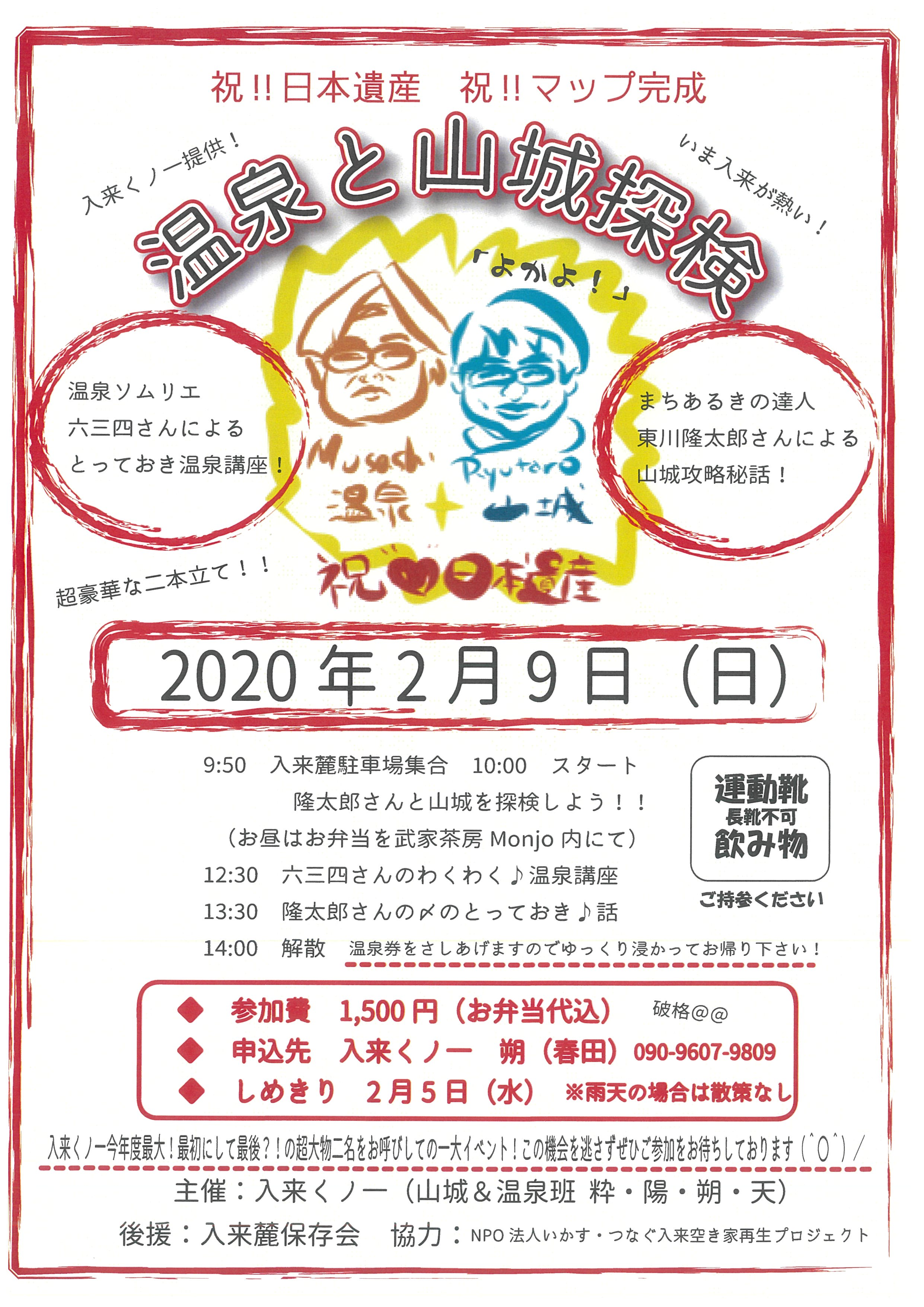 祝!!日本遺産 祝!!マップ完成「温泉と山城探検」