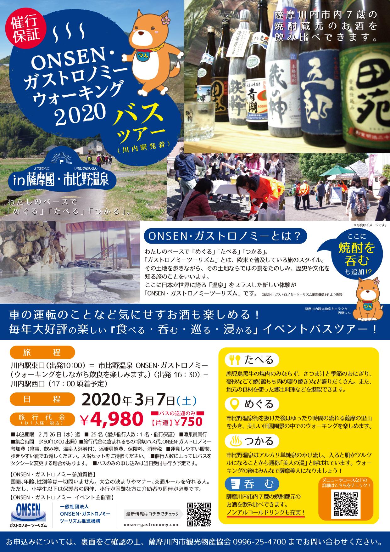 【開催中止】バスツアー2020 ONSEN・ガストロノミーウォーキング in 薩摩國・ 市比野温泉