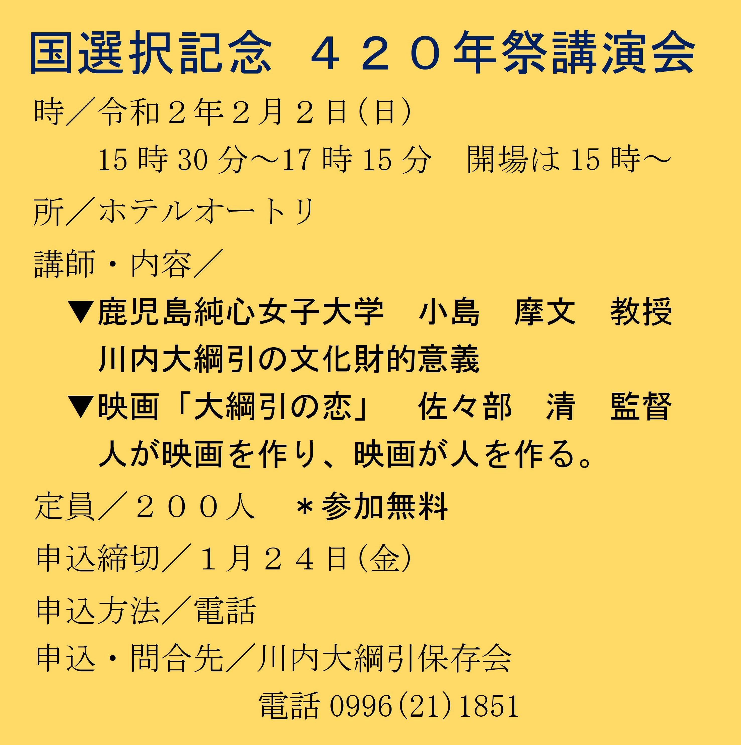 国選択記念 420年祭 講演会