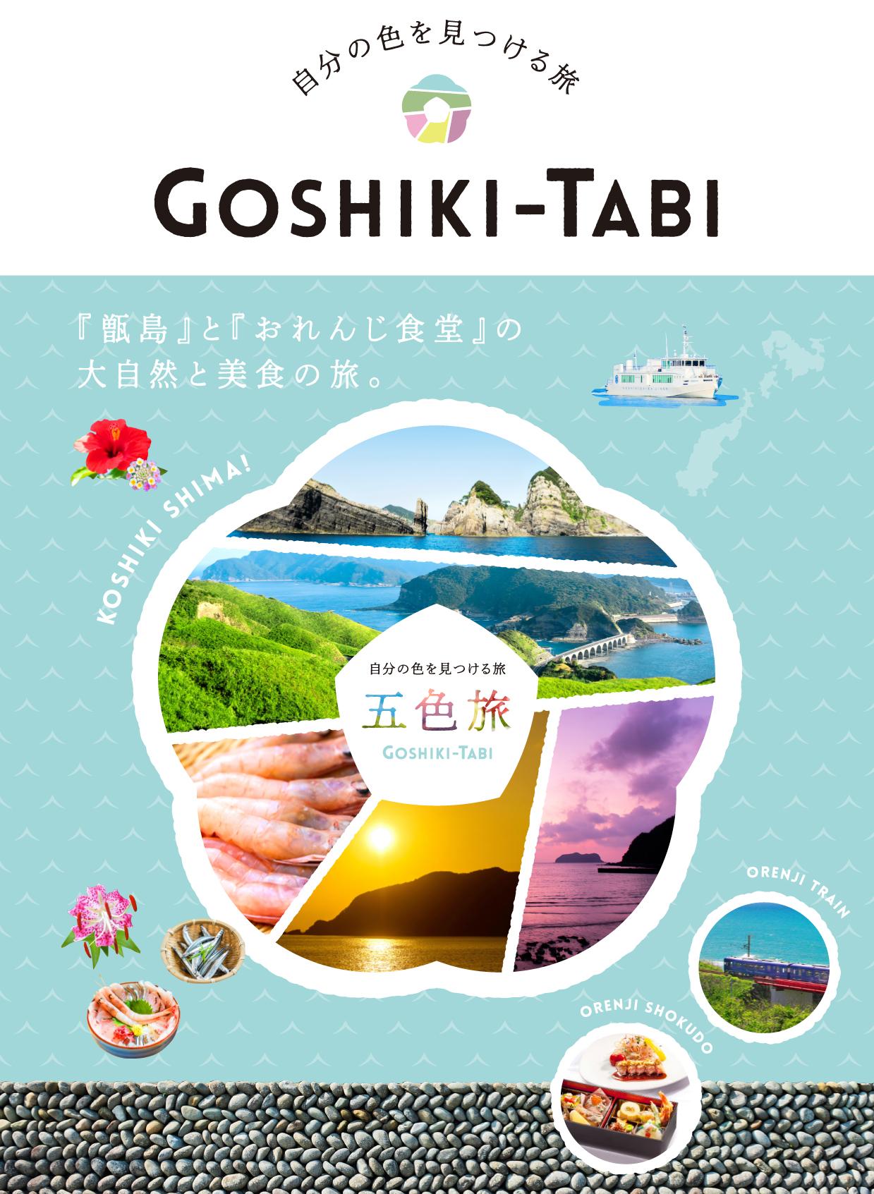 自分の色を見つめる旅『五色旅』 Goshiki-Tabi