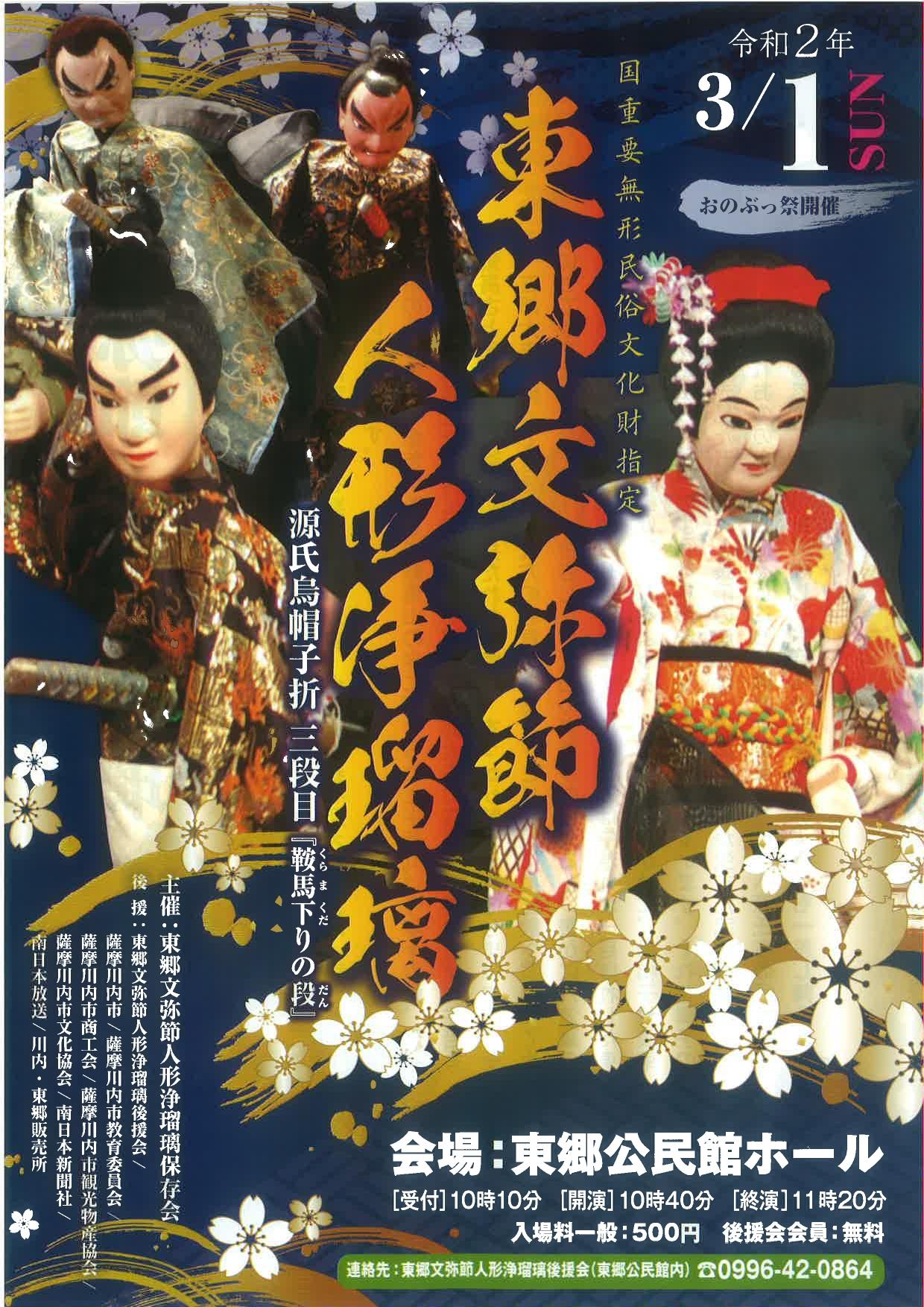 【開催中止】東郷文弥節人形浄瑠璃