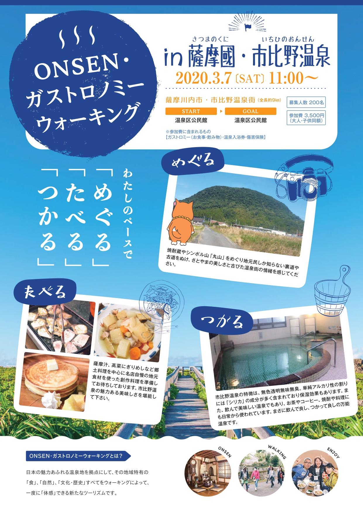 【第3回】ONSEN・ガストロノミーウォーキング in 薩摩國・ 市比野温泉(募集締切3/3)
