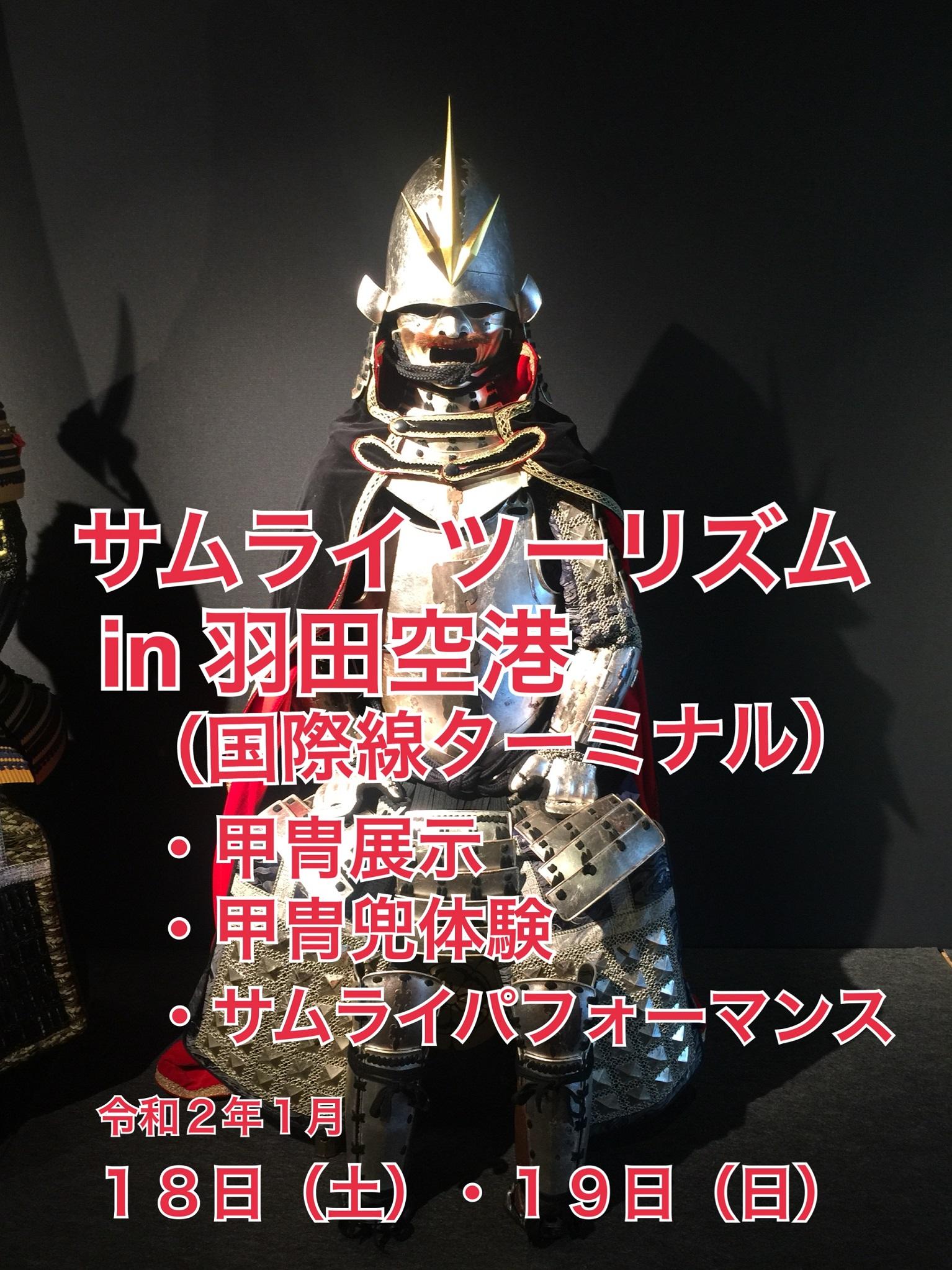 サムライ ツーリズム in 羽田空港 1/18(土)・19(日)