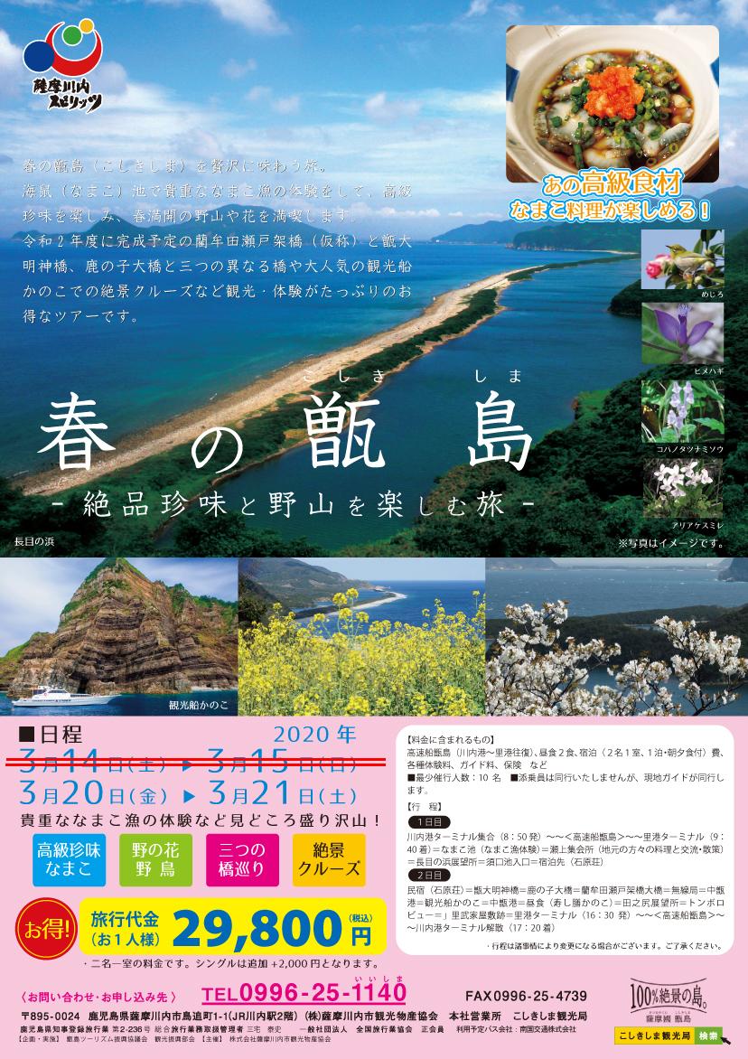 【催行中止】春の甑島!高級珍味『なまこ』の漁を体験できる旅!