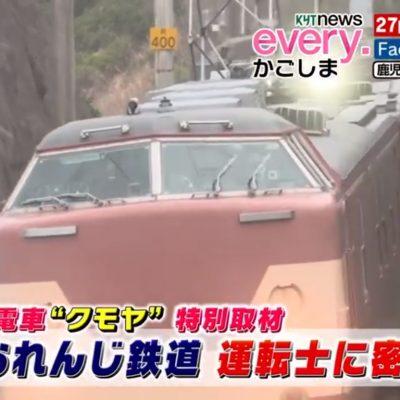 古い記事: 【鹿児島 KYT ニュース】「肥薩おれんじ鉄道の運転士に密着