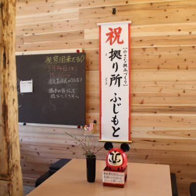 古い記事: 藤本ふれあい店「拠り所ふじもと」オープン・藤本滝公園の藤棚整