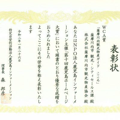 古い記事: 当サイト「薩摩川内観光物産ガイド こころ」が第10回鹿児島ホ