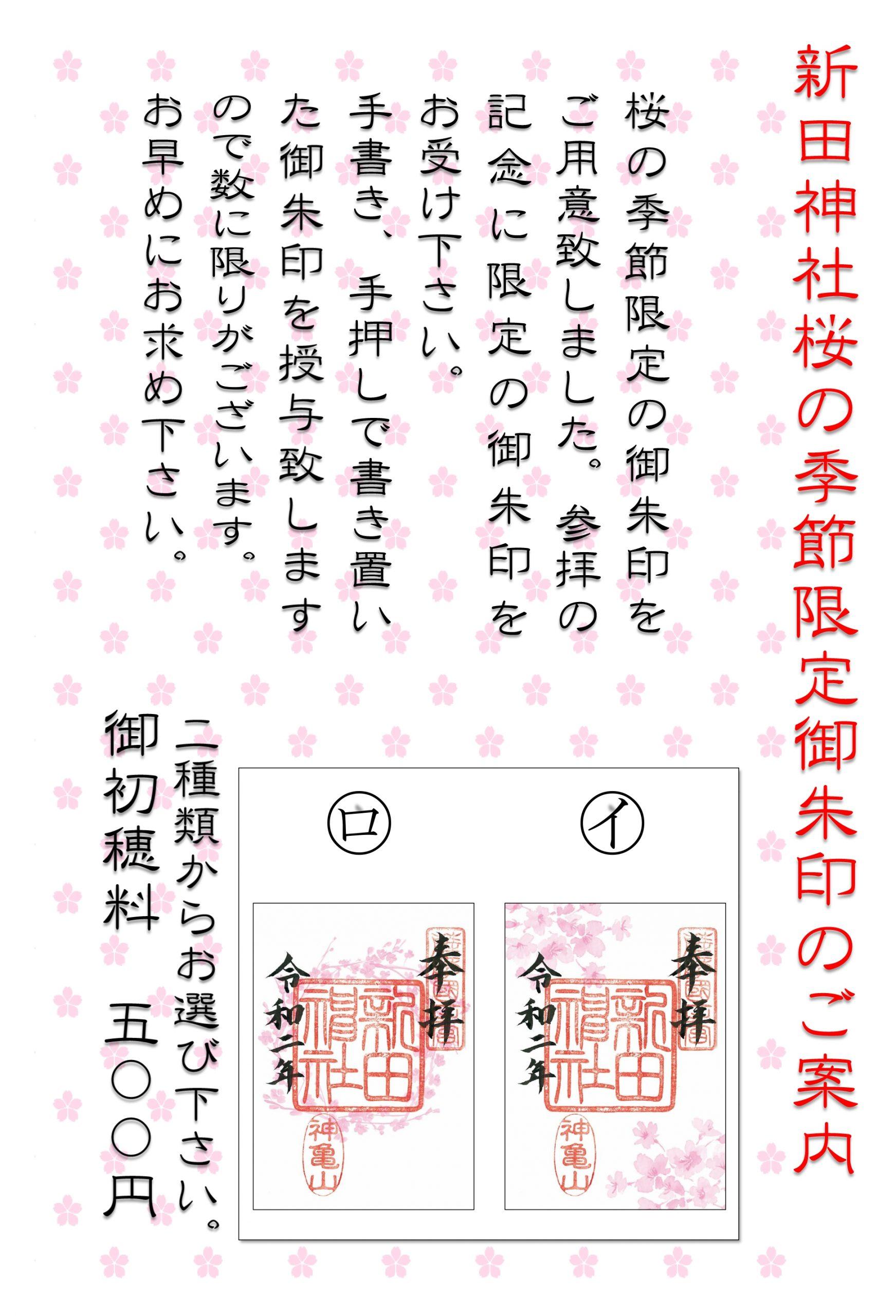 新田神社 桜の季節限定御朱印
