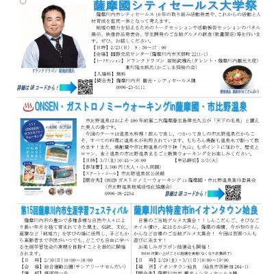 古い記事: 「月刊 薩摩川内シティセールスニュース Cocoro 令和2