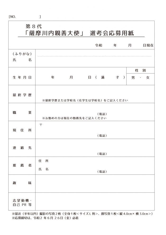 第8代薩摩川内親善大使_申込用紙