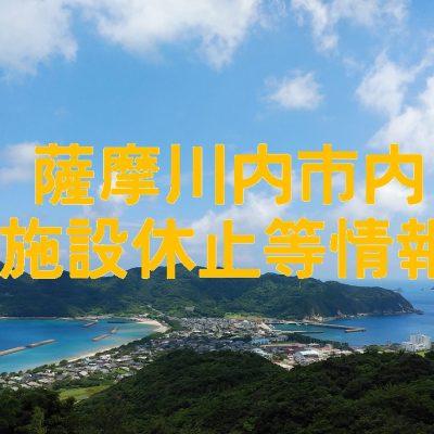 古い記事: 薩摩川内市内施設休止等情報[令和2年5月27日17:15現在