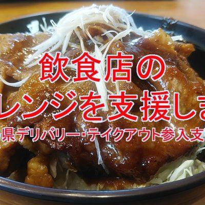 古い記事: 飲食店のチャレンジを支援します!(鹿児島県デリバリー・テイク