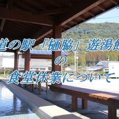 古い記事: 【お知らせ】道の駅「樋脇」遊湯館の食堂休業について