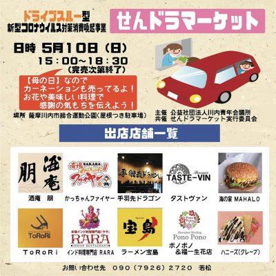 古い記事: 【終了】せんドラマーケット開催!![令和2年5月10日(日)