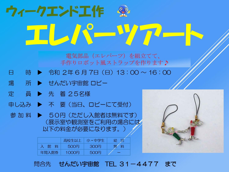 エレパーツアート ~電気パーツを組立てて手作りロボット風ストラップを作ろう!~