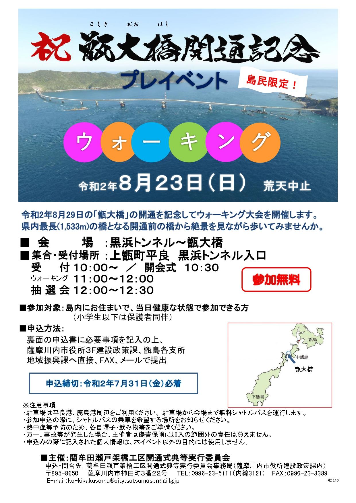 【島民限定】甑大橋開通記念プレイベント ウォーキング大会参加者募集