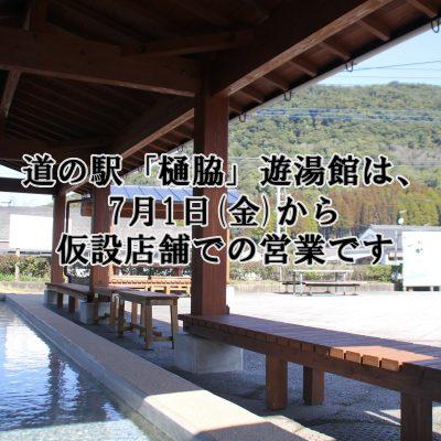 古い記事: 道の駅「樋脇」遊湯館は、7月1日(水)から仮設店舗での営業で