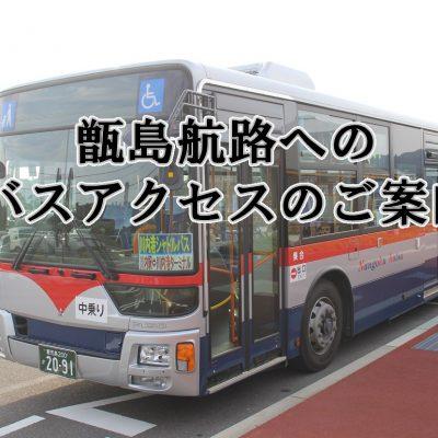 古い記事: 甑島航路へのバスアクセスのご案内