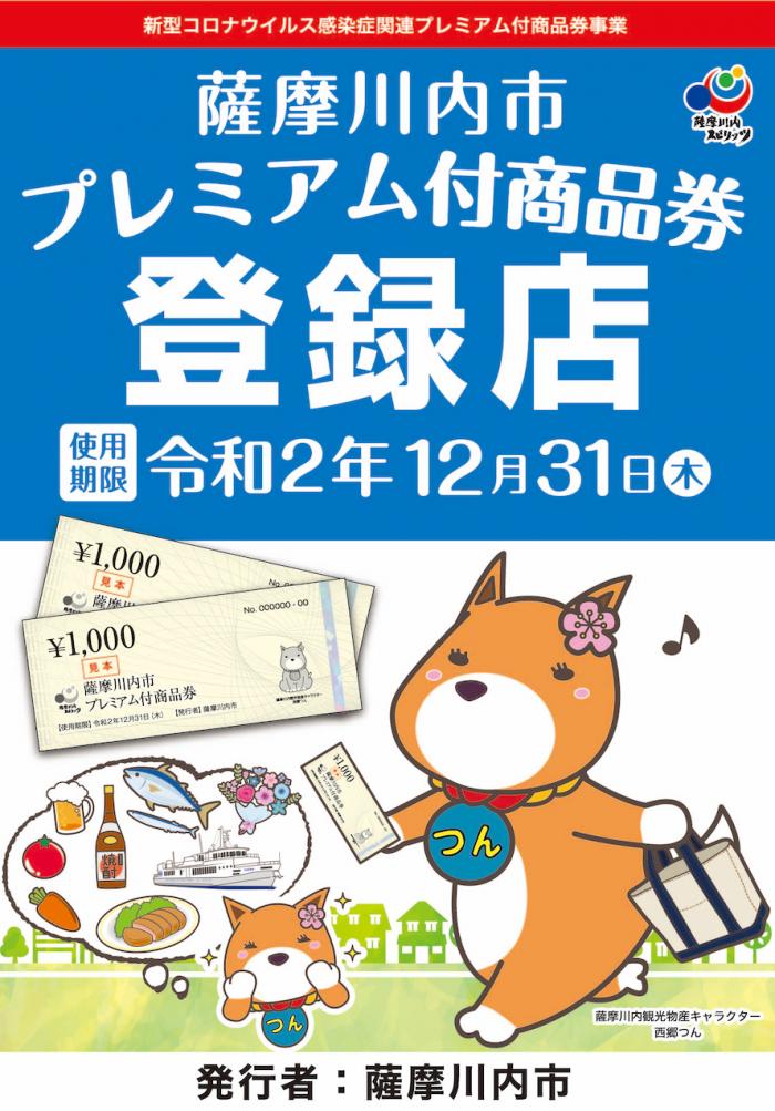 プレミアム付商品券登録店ポスター