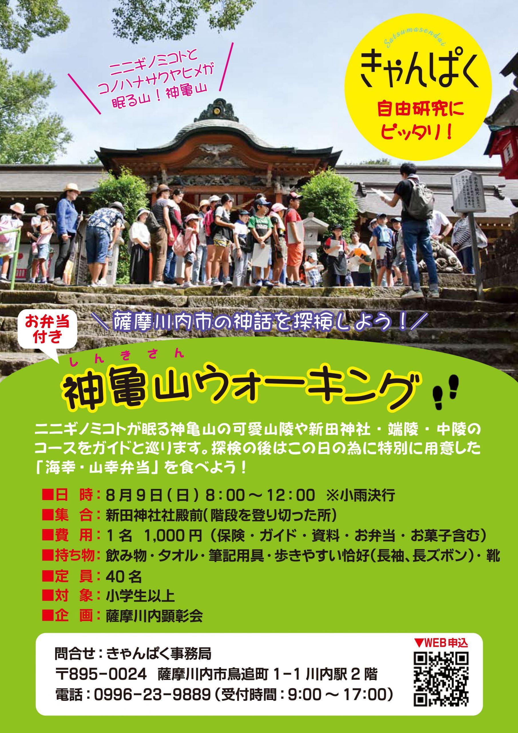 ニニギノミコトの眠る「神亀山」ウォーキング!