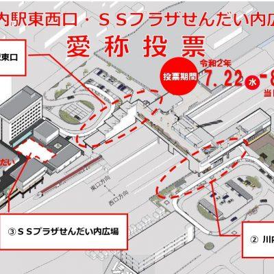 古い記事: 川内駅東西口及びSSプラザせんだい内広場愛称投票!!