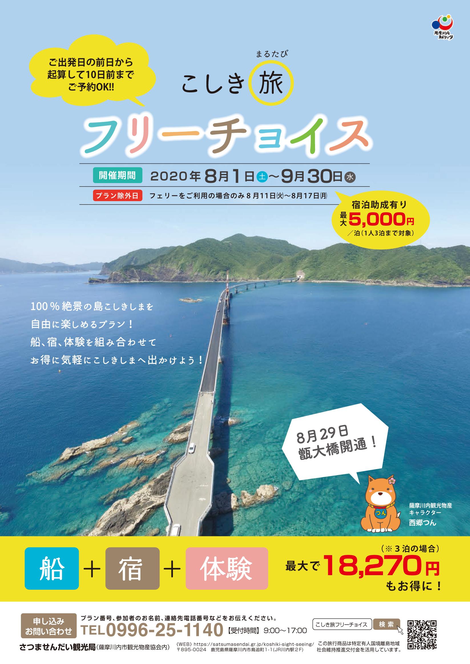 甑島をお得に旅しよう! 2020 こしきまる旅フリーチョイス 販売開始!