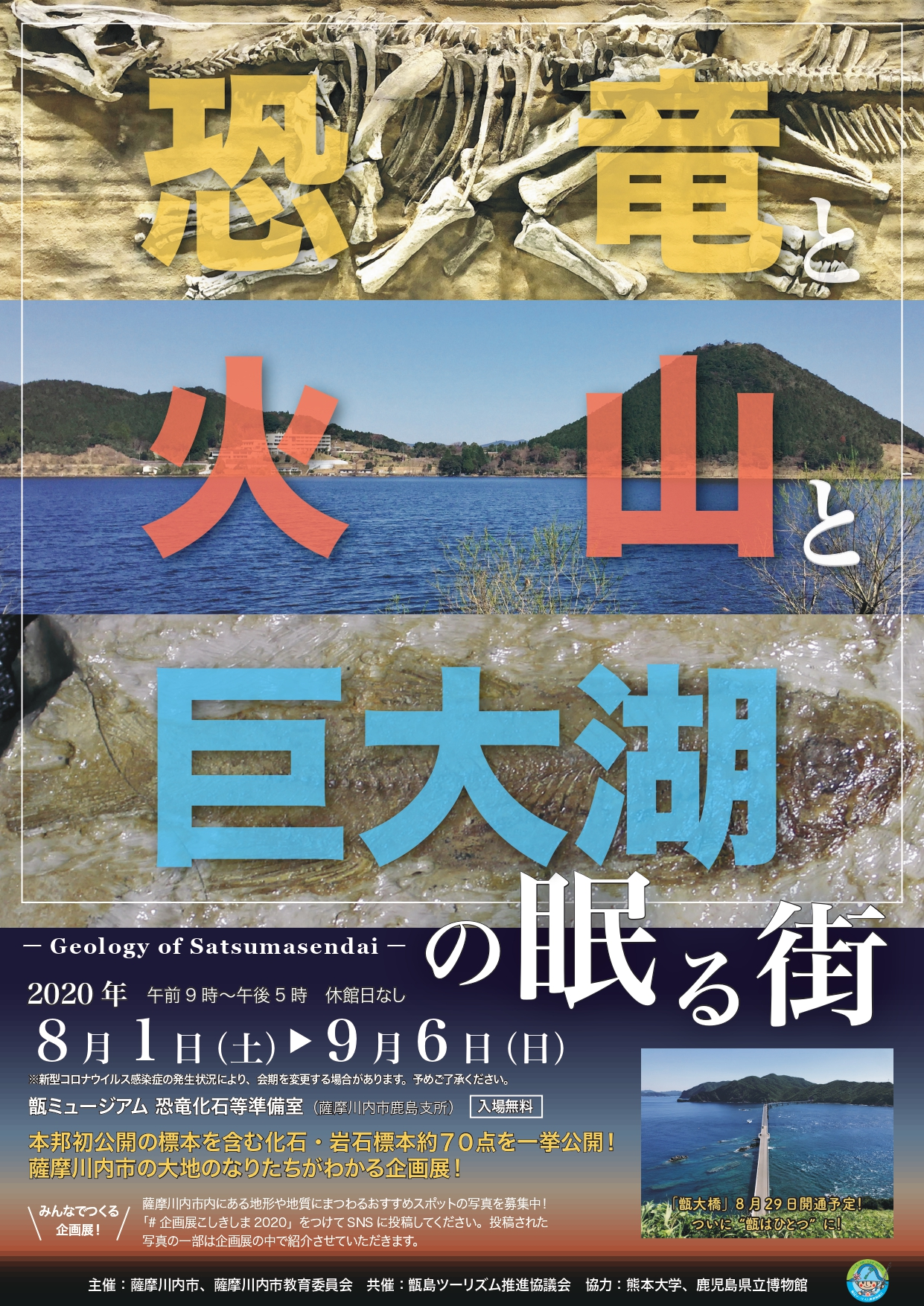 企画展「恐竜と火山と巨大湖の眠る街 -Geology of Satsumasendai」