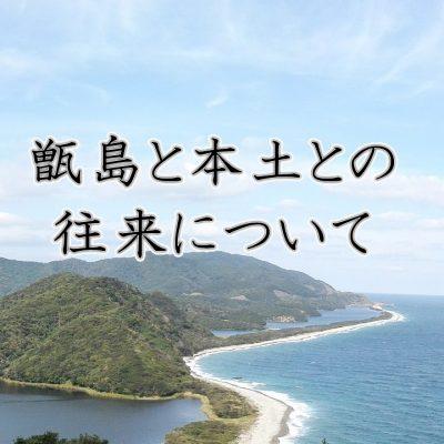 古い記事: 【8月31日(月)】甑島と本土との往来について(お願い)