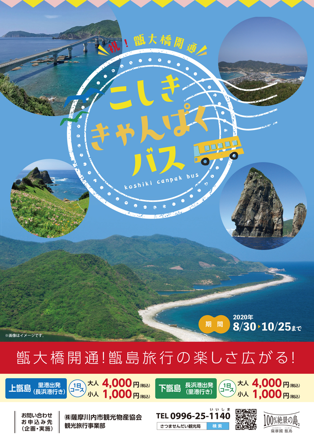 【Go To Travelキャンペーンでお得に参加もできる!】こしききゃんぱくバス(甑大橋を渡るお得な観光バス!)