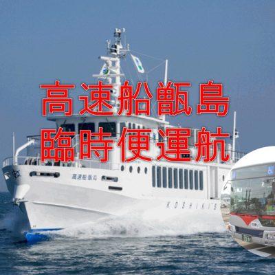 古い記事: 高速船甑島の臨時便の運航(8/10~16)について