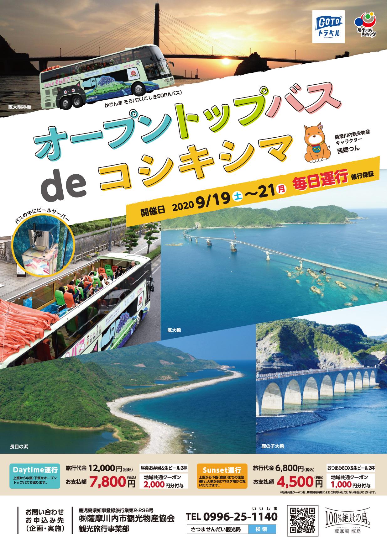 【9月の3日間のみ限定運行!】屋根なしのバス!? オープントップバス! in 甑島