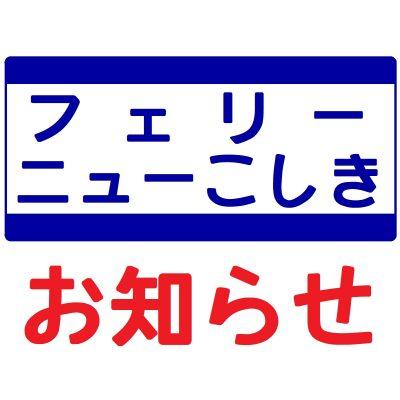 古い記事: 「フェリーニューこしき」機関整備に伴う、運休のお知らせ