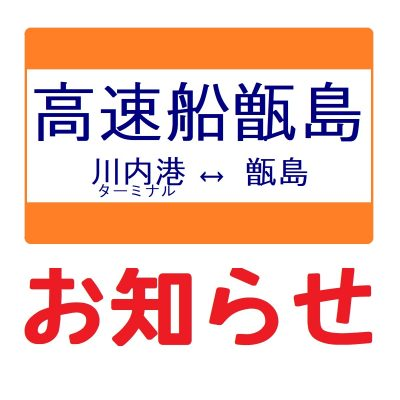 古い記事: 「高速船甑島」秋冬ダイヤ