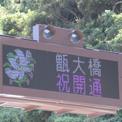 古い記事: 甑大橋開通!~宿泊編~