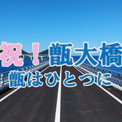 古い記事: 甑大橋開通!~前日から開通式まで~
