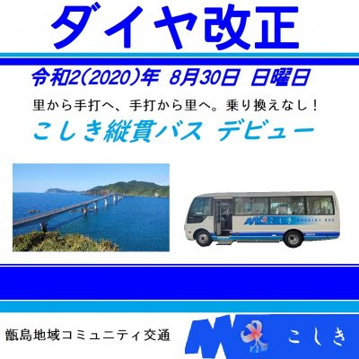 古い記事: 甑島地域コミュニティ交通ダイヤ改正(令和2年8月30日)