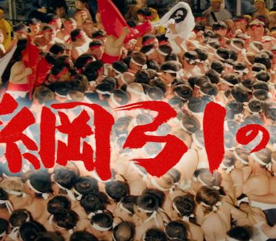 古い記事: 映画「大綱引の恋」薩摩川内特別上映会で直撃インタビュー
