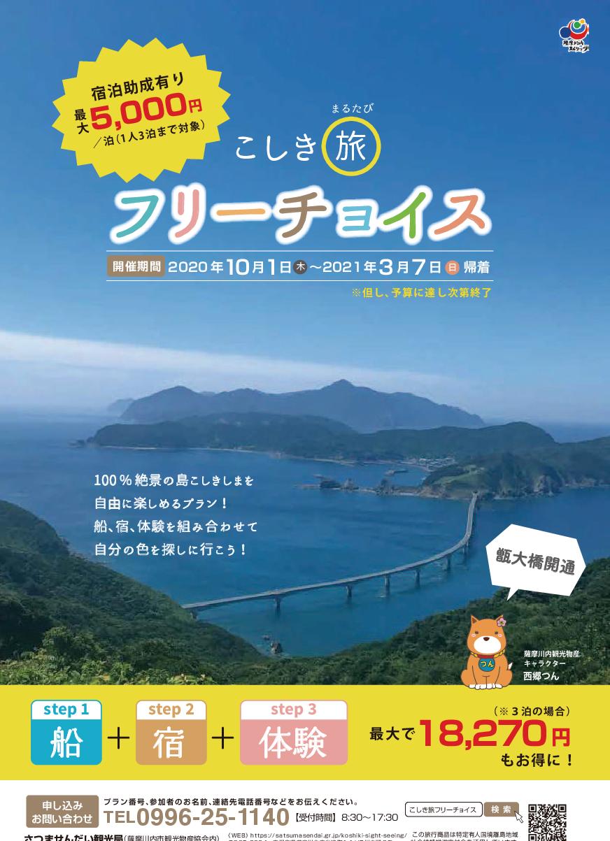 WEBでも申込可!【大変お得!Go To Travel キャンペーン併用可】2020 こしきまる旅フリーチョイス!