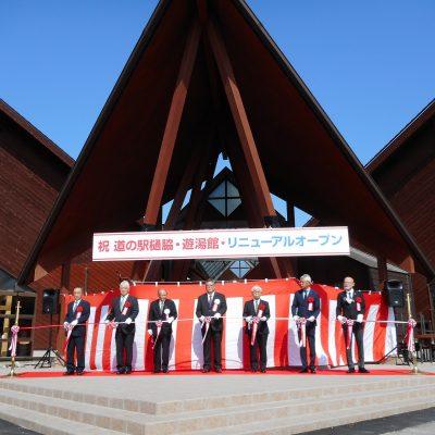 古い記事: 道の駅「樋脇」遊湯館リニューアル記念式典を行いました!