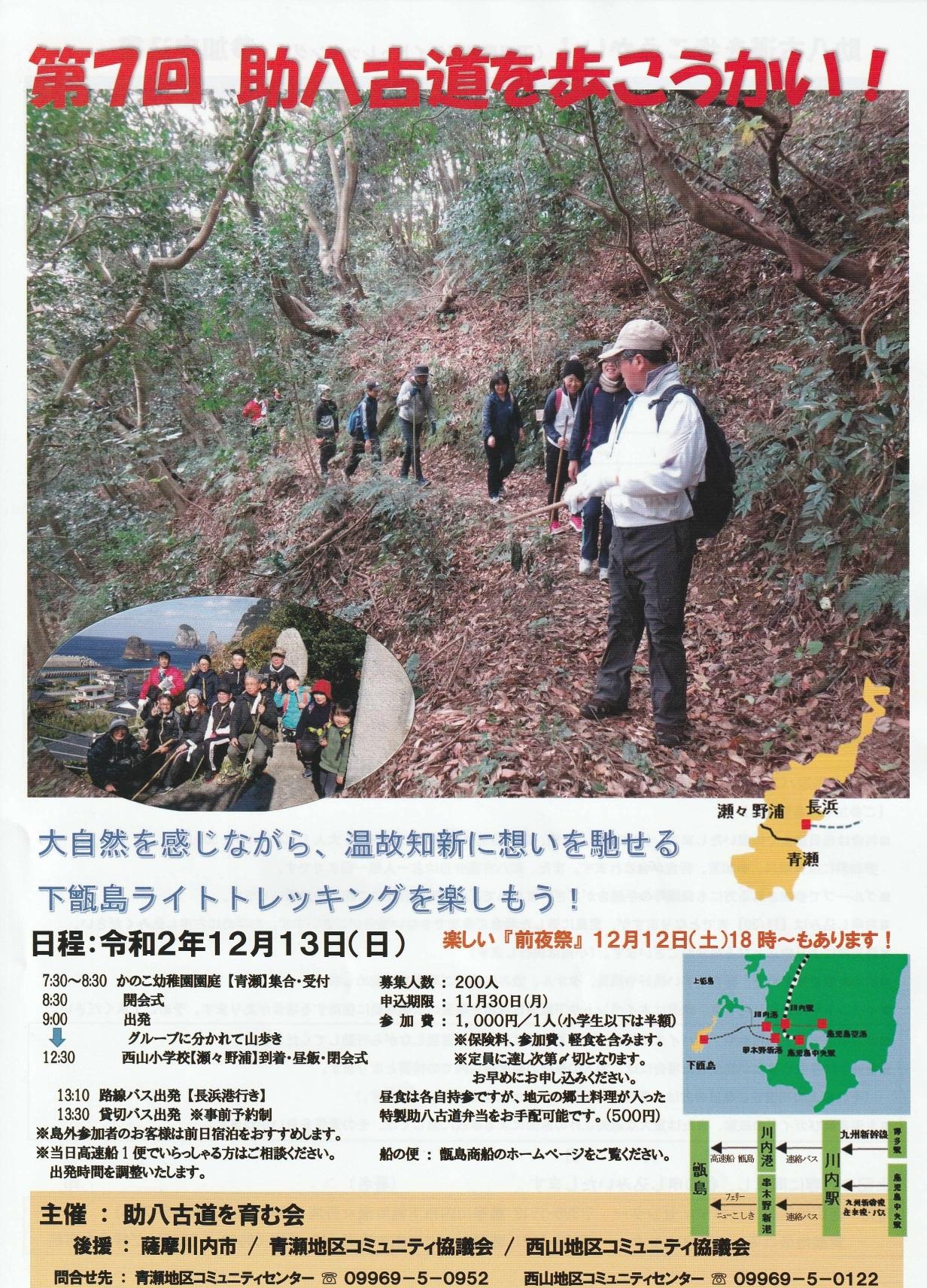 第7回 助八古道を歩こうかい!