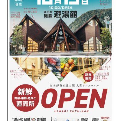 古い記事: 道の駅「樋脇」遊湯館の入場規制・臨時駐車場について