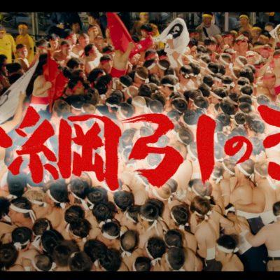 古い記事: 【令和3年5月7日全国ロードショー決定!! 】映画「大綱引の