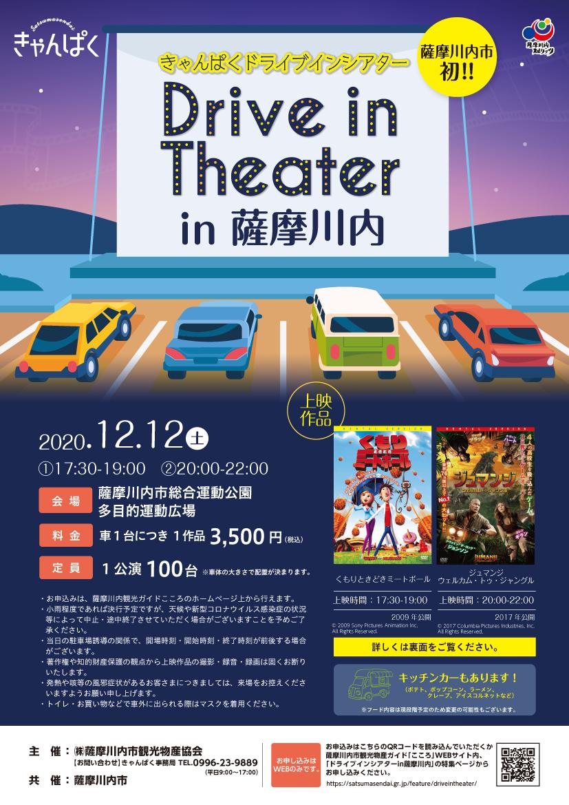 【200台限定】薩摩川内市初!ドライブインシアター!