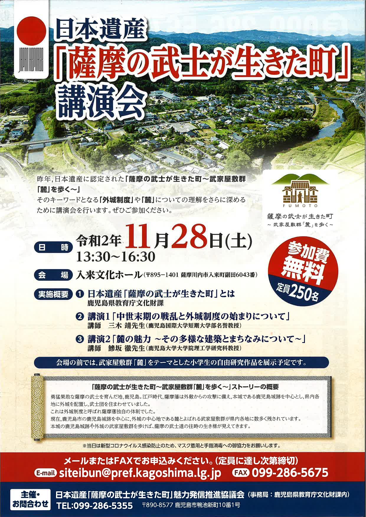 日本遺産「薩摩の武士が生きた町」講演会