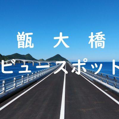 古い記事: 甑大橋ビュースポット