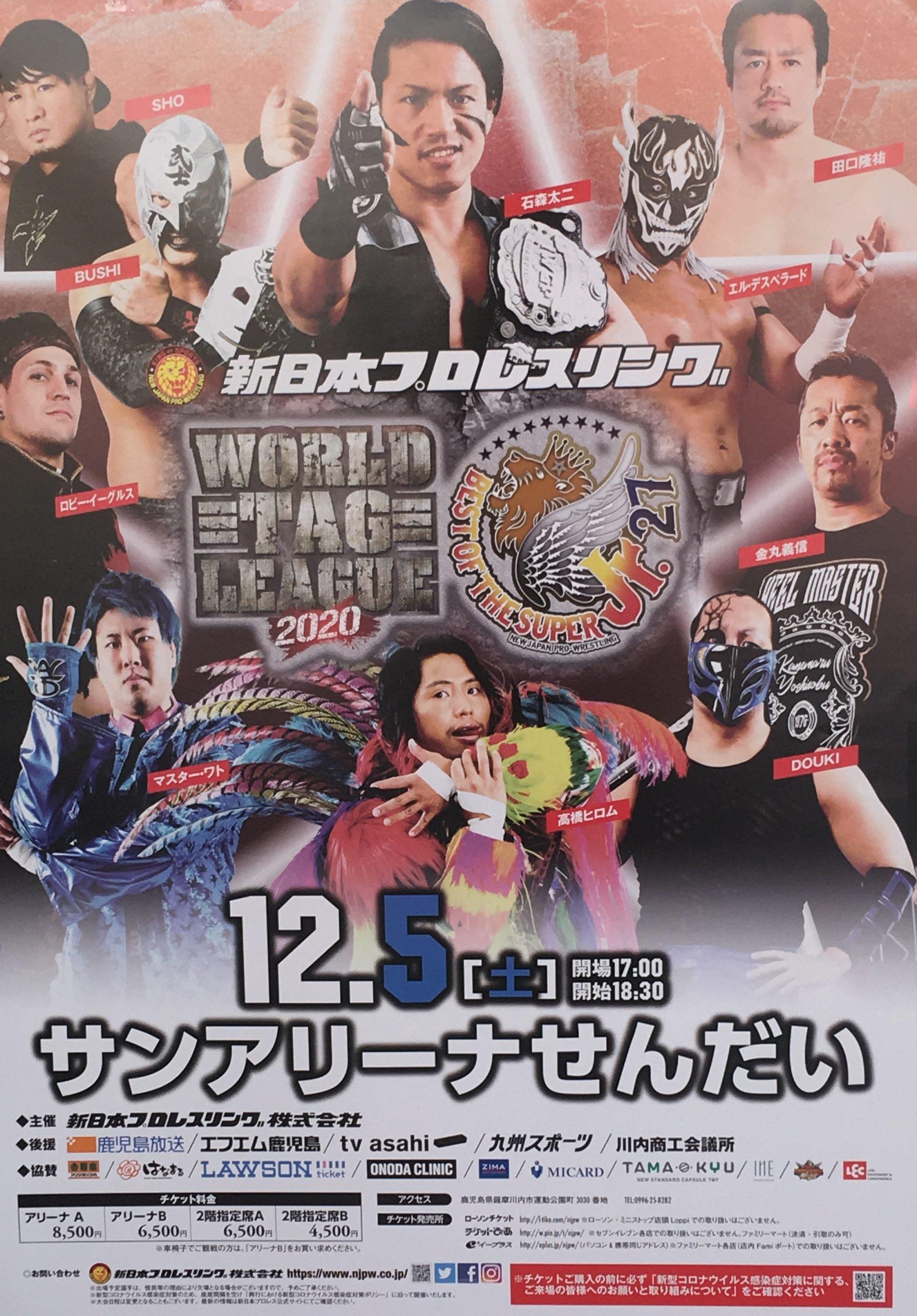 新日本プロレス薩摩川内大会 「BEST OF SUPER Jr 27」